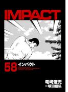 インパクト(58)(パーゴルフ)