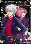 コード・オブ・ジョーカー(ファミ通クリアコミックス)
