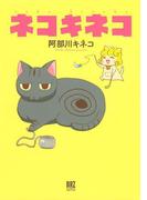 ネコキネコ(バーズコミックス デラックス)