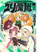 ユリ熊嵐(2)(バーズコミックス)
