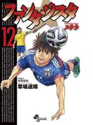 ファンタジスタ ステラ 12(少年サンデーコミックス)