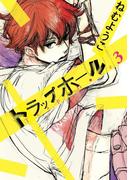 トラップホール(3)(フィールコミックス)