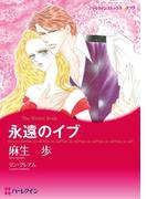 永遠の愛へかわるときセット vol.1(ハーレクインコミックス)