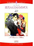 出張先で生まれる愛セット vol.2(ハーレクインコミックス)
