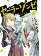 セーラーゾンビ3(ヒーローズコミックス)(ヒーローズコミックス)