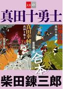 合本 真田十勇士【文春e-Books】(文春e-book)