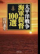 太平洋戦争海軍提督100選 (PHP文庫)(PHP文庫)