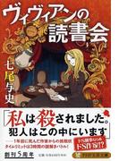 ヴィヴィアンの読書会 (PHP文芸文庫)(PHP文芸文庫)