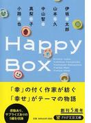Happy Box (PHP文芸文庫)(PHP文芸文庫)