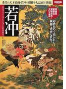 若冲 名宝プライスコレクションと花鳥風月 (別冊宝島)(別冊宝島)