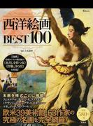 西洋絵画BEST100