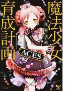 魔法少女育成計画ACES (このライトノベルがすごい!文庫)(このライトノベルがすごい!文庫)