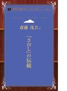 【オンデマンドブック】『さびし』の伝統 (青空文庫POD(ポケット版))