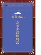 【オンデマンドブック】島木赤彦臨終記 (青空文庫POD(ポケット版))