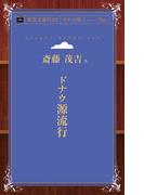【オンデマンドブック】ドナウ源流行 (青空文庫POD(ポケット版))