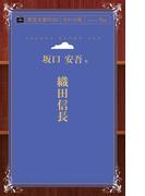 【オンデマンドブック】織田信長 (青空文庫POD(ポケット版))