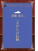【オンデマンドブック】『さびし』の伝統 (青空文庫POD(シニア版))