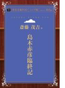 【オンデマンドブック】島木赤彦臨終記 (青空文庫POD(シニア版))
