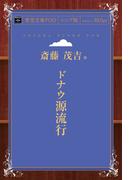 【オンデマンドブック】ドナウ源流行 (青空文庫POD(シニア版))