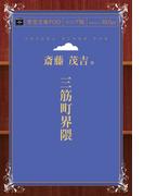 【オンデマンドブック】三筋町界隈 (青空文庫POD(シニア版))