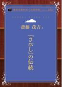 【オンデマンドブック】『さびし』の伝統 (青空文庫POD(大活字版))
