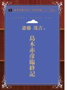 【オンデマンドブック】島木赤彦臨終記 (青空文庫POD(大活字版))
