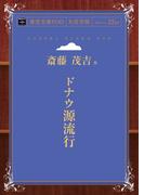 【オンデマンドブック】ドナウ源流行 (青空文庫POD(大活字版))