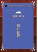 【オンデマンドブック】三筋町界隈 (青空文庫POD(大活字版))