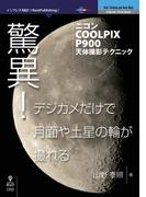 【オンデマンドブック】驚異!デジカメだけで月面や土星の輪が撮れる―ニコンCOOLPIX P900天体撮影テクニック (NextPublishing)