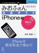 【オンデマンドブック】みおふぉん公式ガイド iPhone編 改訂新版 (NextPublishing)