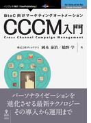 【オンデマンドブック】BtoC向けマーケティングオートメーション CCCM入門 (NextPublishing)