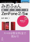【オンデマンドブック】みおふぉん公式ガイド ZenFone 2/5編 (NextPublishing)