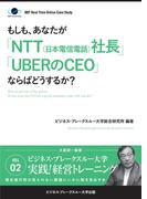 【オンデマンドブック】BBTリアルタイム・オンライン・ケーススタディ Vol.2(もしも、あなたが「NTT(日本電信電話)社長」「UBERのCEO」ならばどうするか?) (ビジネス・ブレークスルー大学出版(NextPublishing))