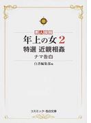 素人投稿年上の女 特選近親相姦ナマ告白 2 (コスミック・告白文庫)(コスミック文庫)