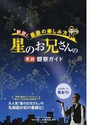 星のお兄さんの笑説観察ガイド 新訳!星座の楽しみ方