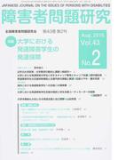 障害者問題研究 Vol.43No.2 特集大学における発達障害学生の発達保障