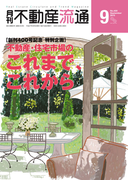 月刊不動産流通 2015年 9月号