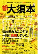 新・大須本(RK MOOK)