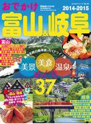 おでかけ富山&岐阜2014-2015(流行発信MOOK)