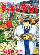 【21-25セット】クッキングパパ