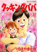 【31-35セット】クッキングパパ