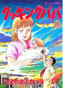 【46-50セット】クッキングパパ