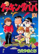 【101-105セット】クッキングパパ