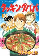 【106-110セット】クッキングパパ