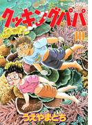 【111-115セット】クッキングパパ