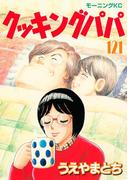 【121-125セット】クッキングパパ