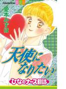 【全1-4セット】天使になりたい ひなのナース日誌
