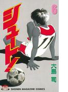 【6-10セット】シュート!
