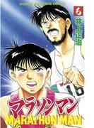 【6-10セット】マラソンマン