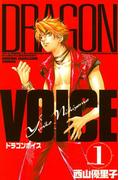 【1-5セット】DRAGON VOICE